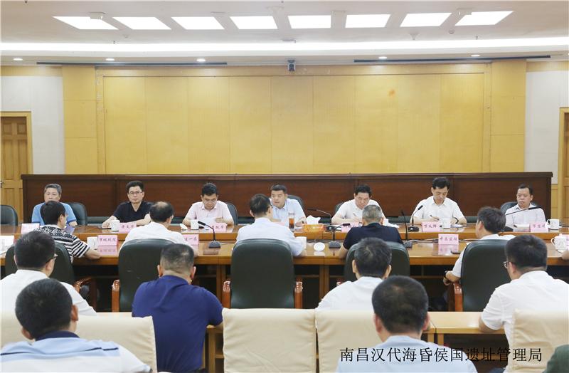 南昌汉代海昏侯国考古遗址公园工程高质量建设推进大会召开