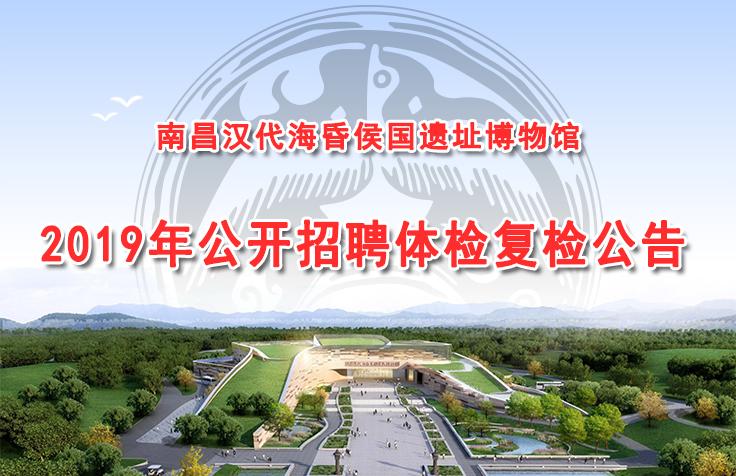 南昌汉代海昏侯国遗址博物馆2019年公开招聘体检复检公告